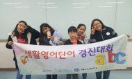 아동영어경진대회에 참가하다
