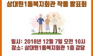 상대원1동복지회관 작품 발표회