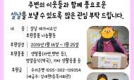 상대원1동 복지회관 설 후원품 모집안내