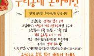 ♥모여라 우리동네 혼바비언 참여자 모집