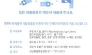 성남자원순환가게 상대원일 re100